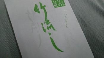 ついたち3.jpg