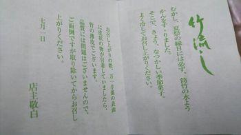 ついたち4.jpg