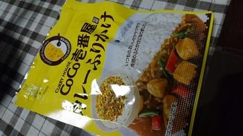 ココイチ2.JPG