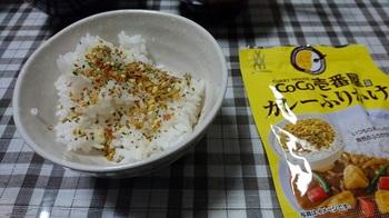 ココイチ3.JPG