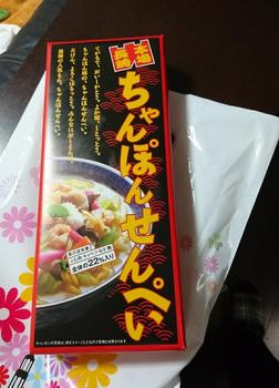 チャンポンせんべい3.png