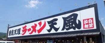 奈良天理.png
