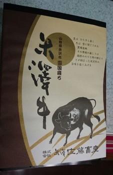 米沢牛1.jpg