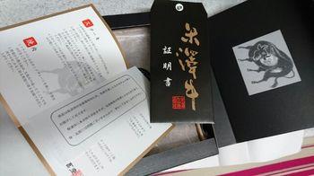 米沢牛2.jpg