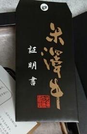 米沢牛2 (2).jpg