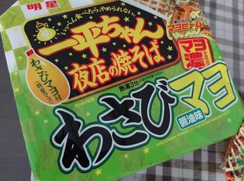 一平ちゃん4.png