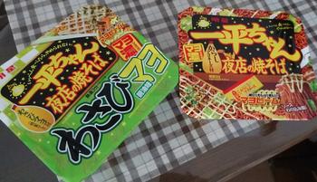 一平ちゃん5.png