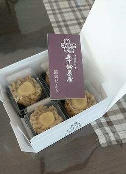 五十鈴茶屋3.png