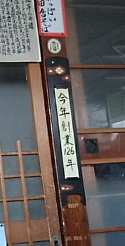 平泉そば1 (2).png