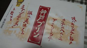 神戸プリン1.png
