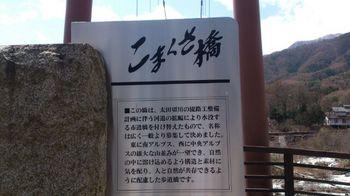 駒ケ根2.jpg